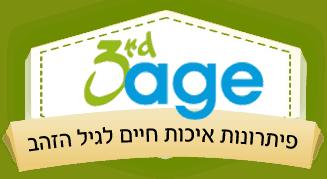 הגיל השלישי - לוגו