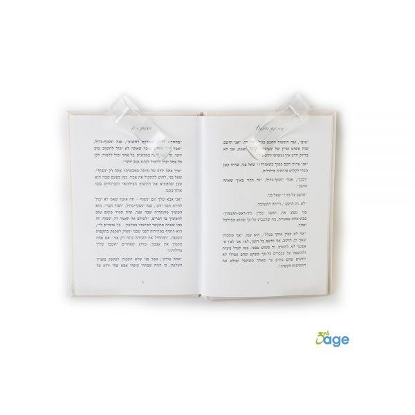 מחזיק דפים לספר